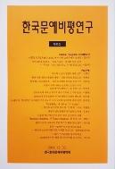 한국문예비평연구 제45집 (2014.12.30)