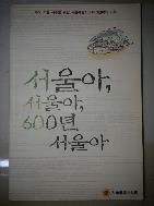 서울아, 서울아, 600년 서울아