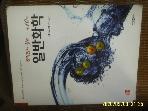 사이플러스 / 레이먼드 창의 일반화학 제10판 / 화학교재연구회 옮김 -꼭 상세란참조