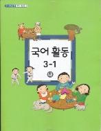 초등 교과서-3학년1학기 국어활동3-1 교과서