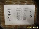 한국어문교육학회 / 어문학교육 제20집 1998.11.24 -부록없음. 설명란참조
