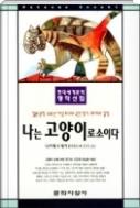 나는 고양이로소이다 현대세계문학 명작 선집 - 일본문학 100년 사상 최고의 국민 작가 '나쓰메 소세키'의 최대 걸작! 초판13쇄