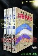 소설 손자병법1~4/전4권완