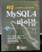 최강 MYSQL 4 바이블(CD-ROM 1장포함)
