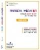합격 적중 정보처리기사/산업기사 필기 기출문제은행 -권우석(기사퍼스트)