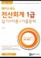 전산회계 1급 실기+이론+기출문제(해커스패스) /새책수준  ☞ 서고위치:RO 4