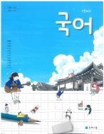 고등학교 국어 (2015 개정 교육과정) (교과서)