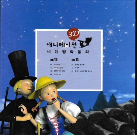 애니메이션 세계명작동화 7 CD13 CD14