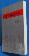 중국고전극연구 / 사진의 제품  / 상현서림 / :☞ 서고위치:MF 3 * [구매하시면 품절로 표기됩니다]