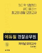 2019 에듀윌 경찰공무원 파이널 모의고사 경찰영어 분철상품