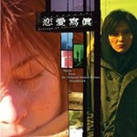 O.S.T. / 연애사진(戀愛寫眞) - Ren Ai Sha Shin
