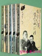 내 무덤에 침을 뱉어라 1~5 (전5권)  //ㅊ10