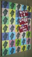 한길사 도서목록 1976-1995