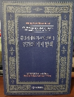 문명전개의 지구적 문맥 1  인간의 가치탐색 -후마니타스 칼리지 중핵교과1 읽기교재-절판된 귀한책-