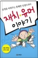재치 유머 이야기 - 운명을 바꿔주는 통쾌한 인생드라마! 교원 6학년 교재 수록! 초판2쇄