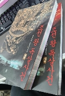 조선 왕 독살사건 1-2(실사진참조)