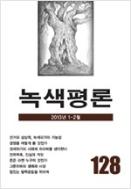 녹색평론 통권 128호