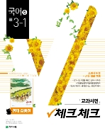 체크체크 국어 중등 3-1 교과서편 (천재 김종철) (2019)