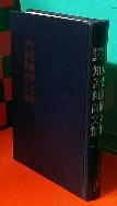 한국역대문집총서23(지눌화상문집.대각국사문집)