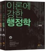 2017 이론에 강한 행정학 기본서 이론편 ★전2권 중 문제편 없음★ #