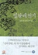 열왕대전기1-22 (완결) -강승환-