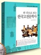 한 권으로 보는 한국고전문학사