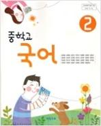 중학교 국어 2 교과서 (비상교육 김태철)