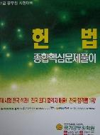 헌법 종합핵심문제풀이 - 7급 공무원 시험대비