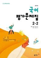동아 중등 국어 2-2 평가문제집 (이은영 저) (중2-2)(2020)