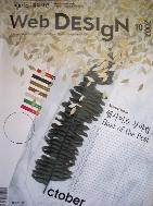 웹디자인 Web Design 2002년 10월호