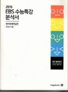 2019 EBS 수능완성 분석서 영어독해연습편