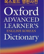 ADVANCED LEARNER S ENGLISH KOREAN DICTIONARY (옥스퍼드 영한사전)