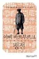 아비 바르부르크 평전  : 이미지 역사가 아비 바르부르크의 광기와 지성의 연대기