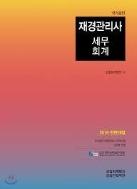 2018 국가공인 재경관리사 대비 : 세무회계 - 2018년 개정 기준서 반영