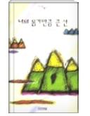너의 용기만큼 큰 산 - 꿈을 쫓아 헤매는 소년 페터의 방황을 그린 독일작가의 소설 2판3쇄