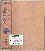 [유림당] 보봐리 부인 (규스타브 프로오벨, 1979년 초판) (세계문학전집) [양장/세로읽기]