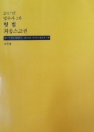 2017 법무사 2차 형법 최종스크린 - 이두형