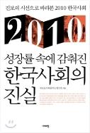 성장률 속에 감춰진 한국사회의 진실 - 진보의 시선으로 바라본 2010 한국사회 chvks1tho