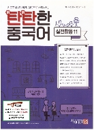 탄탄한 중국어 - 실전완성 vol.4 실전활용 11