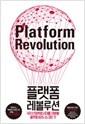 플랫폼 레볼루션  - 4차 산업혁명 시대를 지배할 플랫폼 비즈니스의 모든 것