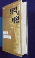 해적과 제왕 /사진의 제품  /소장자 이름과  연필 밑줄 有 / 상세사진의 실사진 확인요망   ☞ 서고위치:KT 1