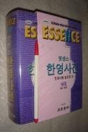 엣센스 한영사전 (2001)[제4판 - 비닐].번호5
