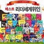 바오북-베스트리더세계위인/위인전/세계위인/위인전집/위인전