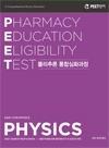손지호의 물리추론 통합심화과정 (PEET단기)
