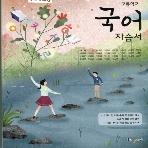 2019년- 해냄에듀 고등학교 고등 국어 자습서 (정민 교과서편) - 고1용 10%할인/당일발송/빠른배송