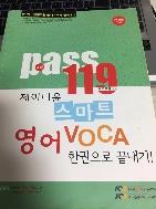 소방Pass119 스마트 영어 VOCA 개정판3쇄