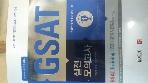 에듀스 GSAT 2015 4쇄