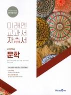 미래엔 자습서 고등 문학 (방민호) / 2015 개정 교육과정