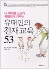 유태인의 천재교육 53 - 내 아이를 남보다 특별하게 키우는 (양장본) (2판1쇄)