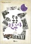 통통 한국사 5 - 일제 강점기부터 현재까지(전5권중5권) (초판3쇄)
